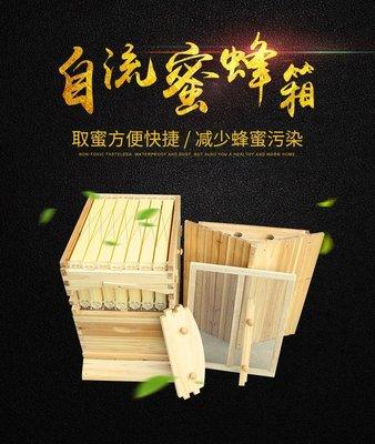 養蜂工具   自流蜜蜂箱自动取蜜煮蜡蜂箱七框塑料流蜜巢础装置蜂巢脾 含自流蜜專用巢框一組七框