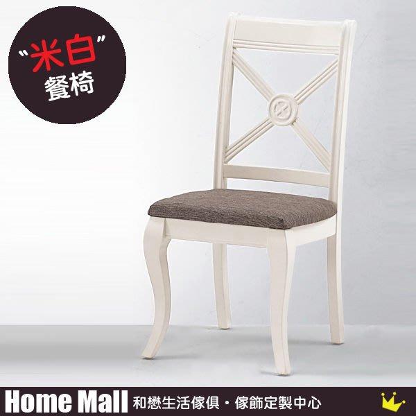 HOME MALL~卡蜜拉米白色餐椅 $3550~(雙北市免運費)8C