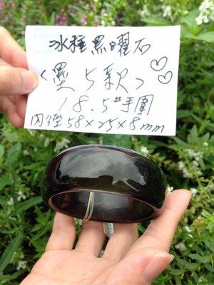 天然 冰種黑曜石手環~超寬版~《墨5款》~手圍18.5號,內徑58mm寬25厚8mm, 黑色透明質地 中 帶有黑色獨特紋路,像炊煙裊裊、水中墨跡{熊寶貝珠寶}