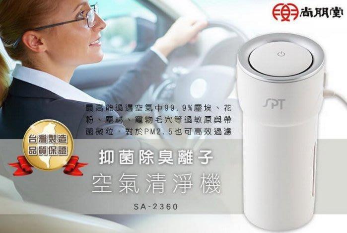 尚朋堂 HEPA 車用迷你空氣清淨機【SA-2360】 USB電源線 用途廣泛 隨插即用