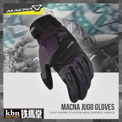 KBN☆鐵馬堂 荷蘭 MACNA JUGO 夏季 網布 護具 短手套 透氣 手感好