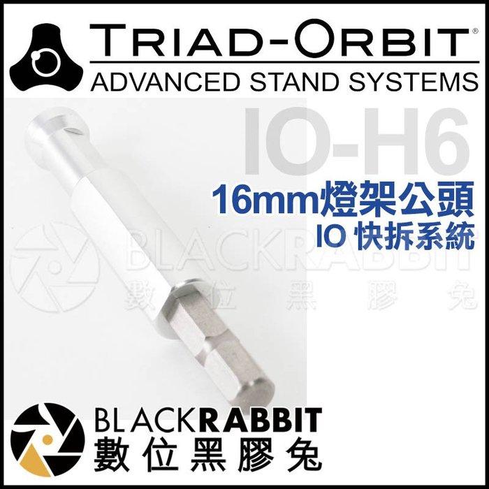 數位黑膠兔【 TRIAD-ORBIT IO-H6 IO快拆 接頭 16mm 燈架公頭 】 轉接頭 腳架 C-stand