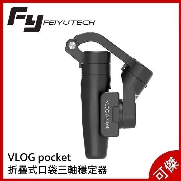 Feiyu 飛宇 Fy VLOG pocket 折疊式口袋三軸穩定器 手持穩定器 兩色可選  公司貨