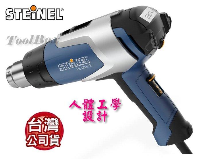 【ToolBox】德國第一品牌~STEINEL~司登利HL-2020E /工業用熱風鎗/熱風機/熱烘槍/熱熔槍/熱風槍