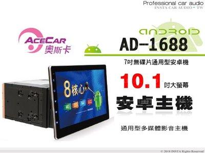音仕達汽車音響 ACECAR奧斯卡 AD-1688 通用型 10.1吋螢幕安卓主機/8G核心/導航/1080P高畫質.
