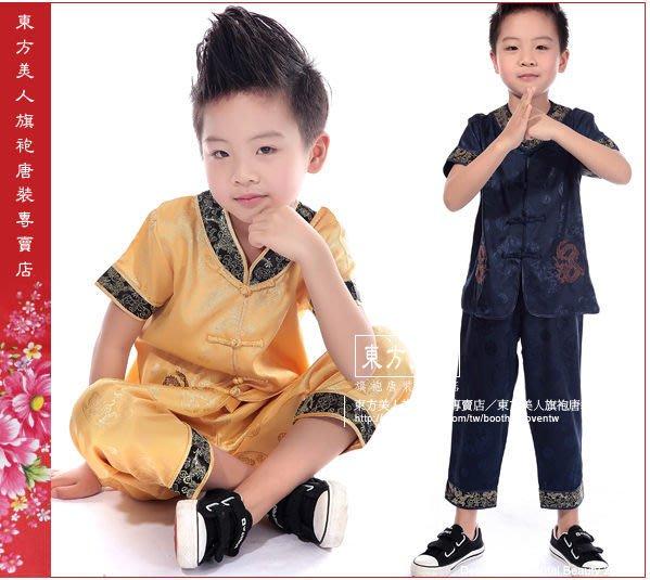 東方美人旗袍唐裝專賣店☆°((超低價399元))°☆可愛的小男生繡雙龍短袖+長褲兩件式套裝☆四色