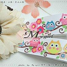 My girl╭*DIY材料、包裝絲帶花朵鳥類*22mm寬 - 可愛花兒枝頭貓頭鷹羅紋緞帶 ZD0721*
