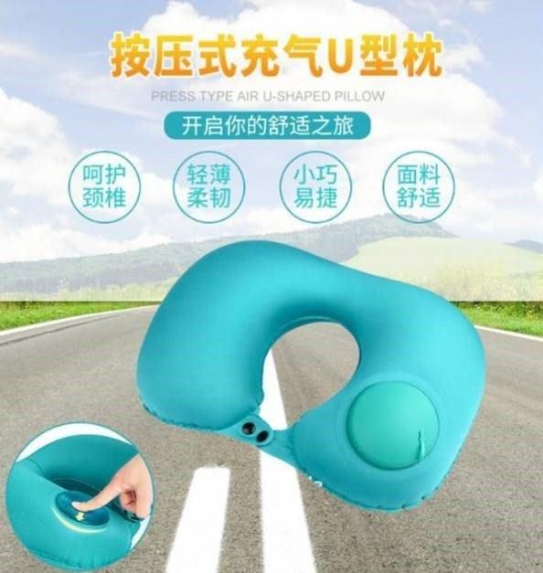寶貝玩具屋二館☆【按壓式充氣頭枕】按壓式--充氣U型枕~方便使用不佔收納空間☆【日用品】