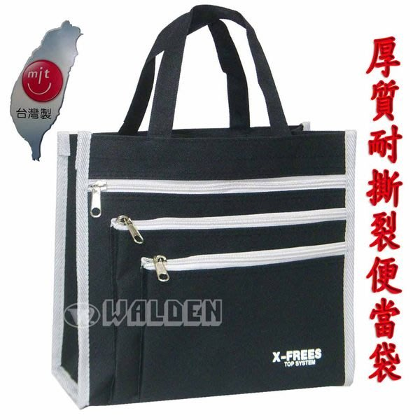 【葳爾登】PERCY才藝袋手提袋補習袋文具袋購物袋小學生書包【厚質耐撕裂】PP便當袋黑色