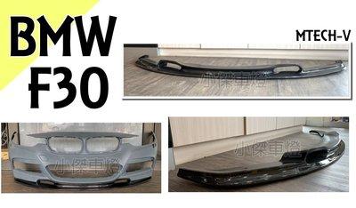 小傑車燈精品--全新 BMW F30 F31 MTECH 保桿專用 V牌 碳纖維 卡夢 CARBON 前下巴