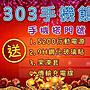 303手機館HUAWEI nova 2i搭中華遠傳台哥大台...
