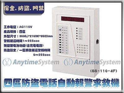 安力泰系統~SS-110-4F 四區 防盜 電話自動報警求救機