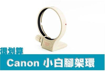 Canon 小白 70-200mm F2.8L 腳架環
