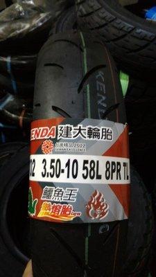 (雲月車坊)建大輪胎 K702熱熔胎  350~10 強先上市  本島2條免