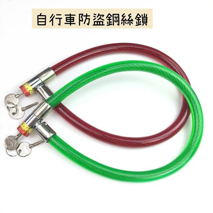 自行車鋼絲鎖環型鎖鋼纜鎖軟鎖鋼條鎖防盜鎖門鎖鏈條鎖(全鐵鎖頭60cm長1cm粗)