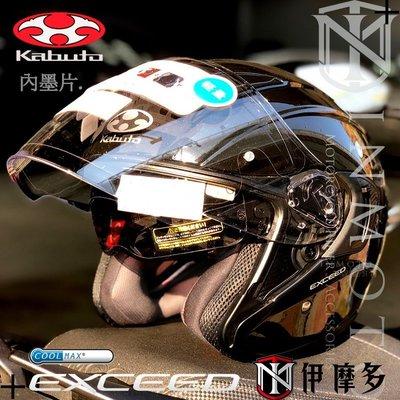 伊摩多※日本 OGK EXCEED 。亮黑 通勤款 3/4罩安全帽 抗UV快拆鏡片 COOLMAX內襯 內墨片眼鏡溝