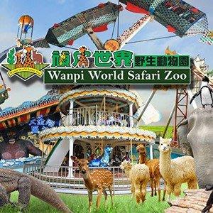 @老爹旅遊☆台南~頑皮世界~頑皮世界野生動物園門票~一票到底~暑假可用~數量有限,高雄可面交