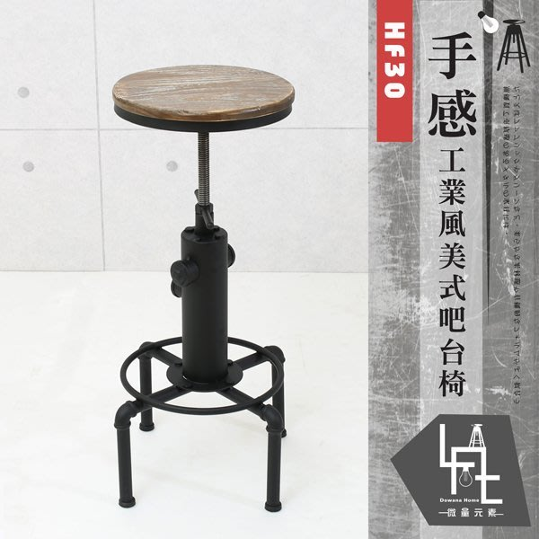 【微量元素-工業風】 手感工業風美式吧台椅-HF30