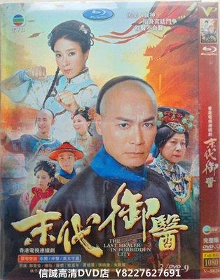 信誠高清DVD店 大劇劇 V-5826 / 郭晉安  楊怡 / 國粵雙語全新盒裝 兩套免運