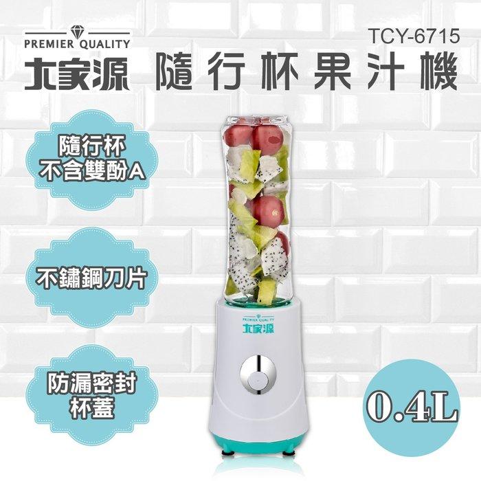(吉賀)大家源 隨行杯果汁機 400ml 行動果汁機 果汁機 攪拌機 研磨機 料理機 TCY-6715 / 碎冰不可