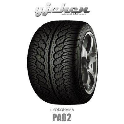 《大台北》億成汽車輪胎量販中心-橫濱輪胎 PA02 285/40R22