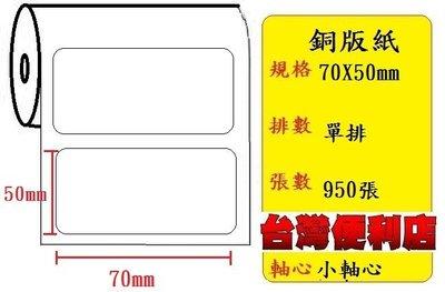 銅版紙(70X50mm) 適用:TTP...
