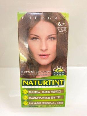 NATURTINT 赫本 染髮劑 6.7淺巧克力棕色 155ml
