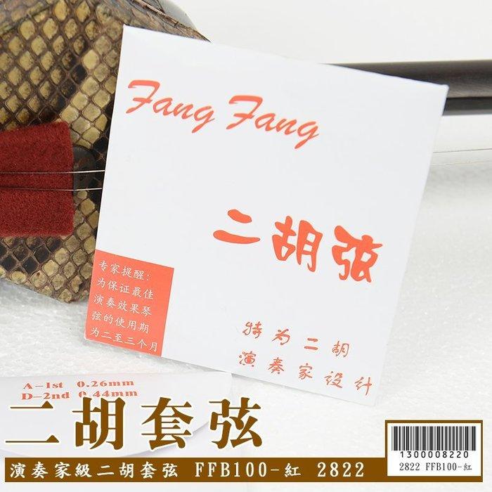 【嘟嘟牛奶糖】芳芳二胡弦 FFR100-紅 演奏家級 二胡套弦 南胡 方方 2822