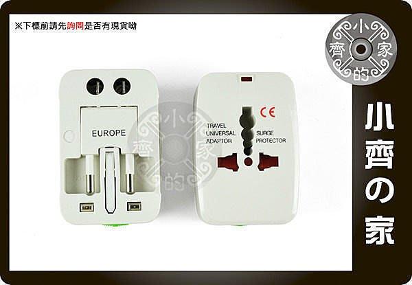 小齊的家 萬用 插座 轉接頭 適用 韓國 日本 美國 出國/旅行/遊學 旅行變換插座