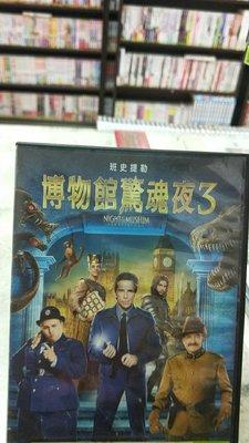 正版DVD【博物館驚魂夜3】-班史提勒*羅賓威廉斯*歌喉讚-瑞貝爾威爾森 二手光碟  席滿客二手書坊