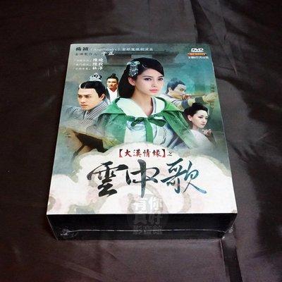 全新大陸劇《大漢情緣之雲中歌》DVD(45集) 楊穎 杜淳 陸毅 陳曉 楊蓉 蘇青