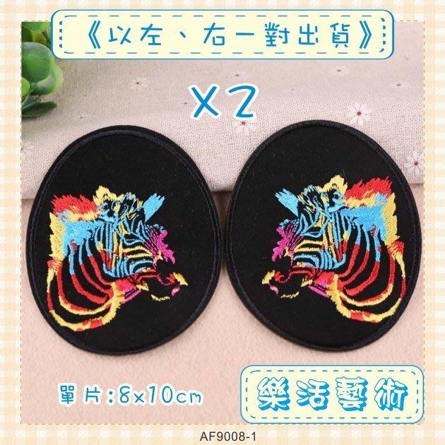 樂活藝術「燙貼布」 ~ 彩虹斑馬 黑色絨布 橢圓補丁貼 肘貼《以左、右一對出貨》《有背膠》【現貨】【AF9008-1】