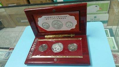[駿宜]民國88年新台幣發行50週年   紀念銀幣