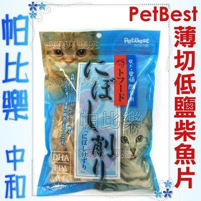 ◇帕比樂◇Pet Best 海鮮帝國C-S196薄切低鹽柴魚片(藍包)【50g】貓零食.犬貓都可以食用 另有販售鰹魚片