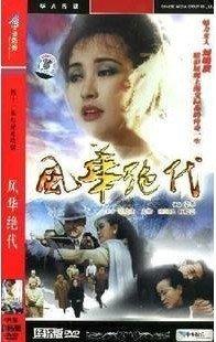 高清晰台灣華視《風華絕代》21DVD 劉曉慶 傅娟 歐陽龍