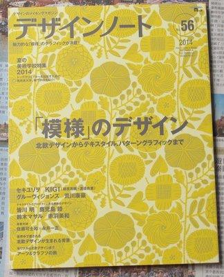 [日版平面設計MOOK] 設計筆記(Design Note) No.56:模樣設計特集