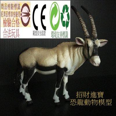 直角羚羊 長角劍羚 仿真動物玩具 模型玩具 野生動物園公仔收藏品 ZOO 小孩玩具禮物另有售大象犀牛獅子老虎恐龍AM02