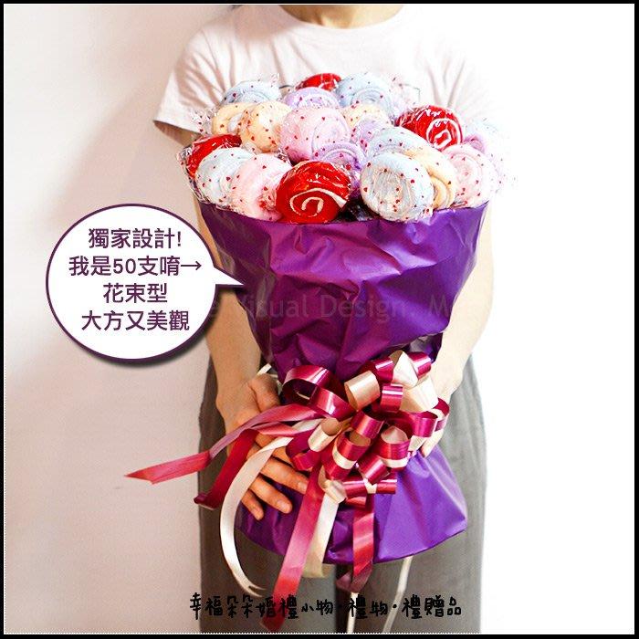 【抽取式花束-雙色小棒棒糖毛巾X50支+搭贈花束底籃1個(紫)(限宅配)】-二次進場 萬用派對 婚禮小物 幸福朵朵