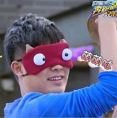 日用家居!!!搞怪可愛賣萌遮光眼罩 跑男同款護眼眼罩 呆萌怪獸睡眠眼罩 棉料