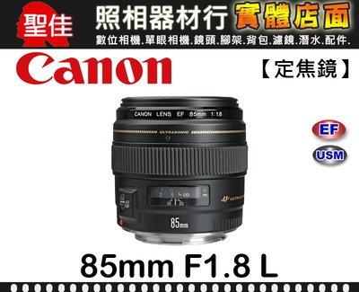 【補貨中11001】平行輸入 Canon EF 85mm F1.8 USM 定焦 大光圈 人像鏡 f/1.8  W31