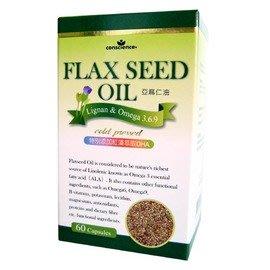 光禾館~康心亞麻仁油軟膠囊 FLAXSEED OIL亞麻仁油富含Omega-3、Omega-6、Omega-9 等不飽和
