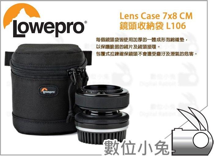 數位小兔【Lowepro Lens Case 7x8 CM 鏡頭收納袋 L106】鏡頭袋 鏡頭套 鏡頭包