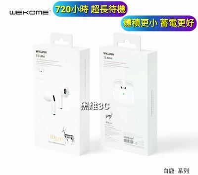 iPhone原廠品質 體積小 蓄電好 有品牌 AirPods Pro T5M T10 觸控藍芽耳機 A4非蘋果原廠耳機