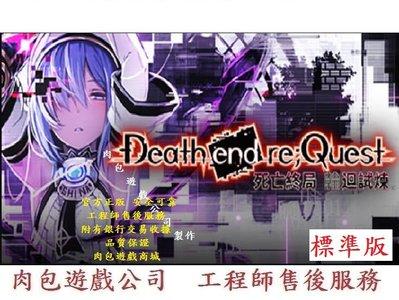 PC版 官方正版 繁體中文 肉包遊戲 死亡終局 輪廻試練 標準版 STEAM Death end re;Quest