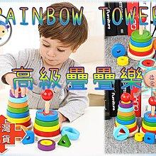 [現貨在台 台灣出貨]RAINBOW TOWER 木多樂 高級疊疊樂 疊疊樂套柱 彩虹圈 益智學習 邏輯思惟 幼兒早教