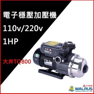 (@大眾馬達~洽詢另有優惠@)~大井TQ800*1HP電子穩壓加壓機、抽水機、高效能馬達、低噪音。