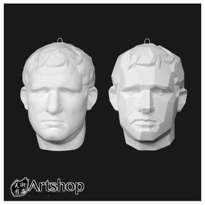【Artshop美術用品】訂購商品 半面石膏像 素描用石膏像 素描靜物 阿古利帕半面/角半面 運費另計350