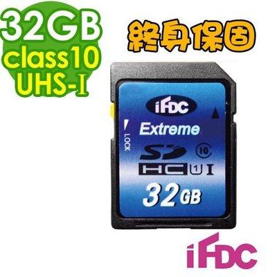 台灣數位(CP值最高)台灣數位 iFDC SDHC 32GB Class10 UHS-1超極速記憶卡 高階相機專用