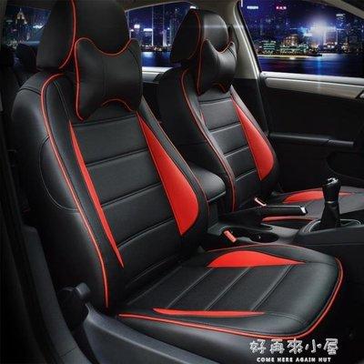 汽車座套定做專用座墊18新款全包座椅套四季通用皮坐墊全包圍  igo