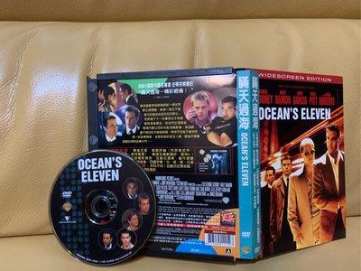 『DVD現貨』瞞天過海